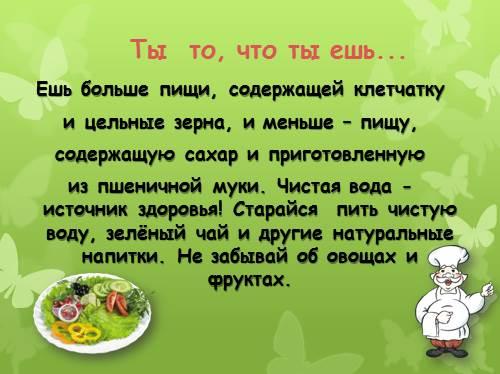 5 правил здорового образа жизни для школьников