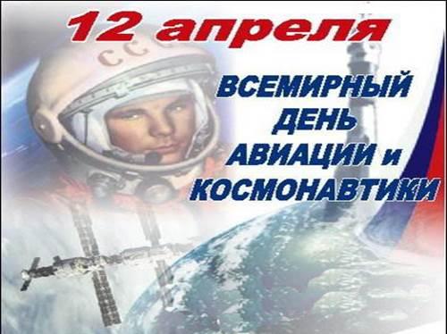 12 апреля — Всемирный день Авиации и Космонавтики