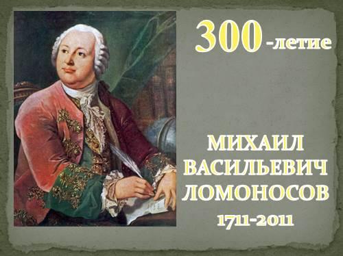 300-летие Михаил Васильевич Ломоносов