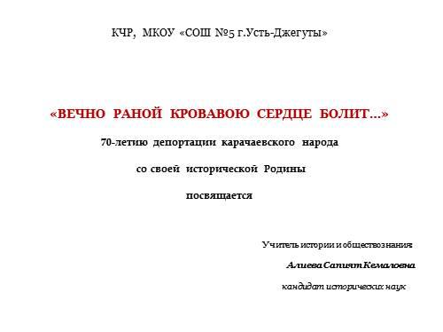 70-летнию депортации карачаевского народа со своей исторической Родины посвящается
