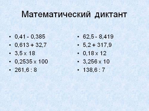 7 Чудес Света — математический диктант