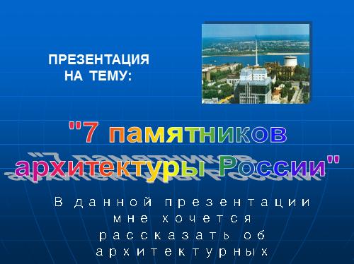 7 памятников архитектуры России (Волгоград)
