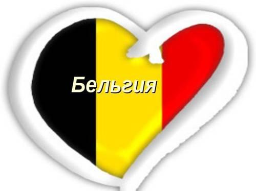 Страны ЕВРОПЫ — Бельгия