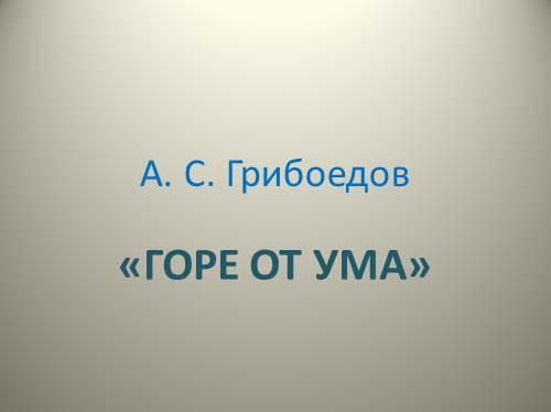 А. С. Грибоедов «Горе от ума»
