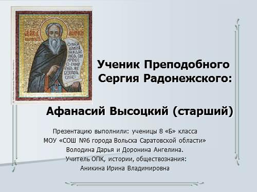 Афанасий Высоцкий(старший) — ученик преподобного Сергия Радонежского