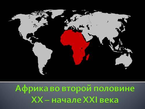 Африка во второй половине XX – начале XXI века