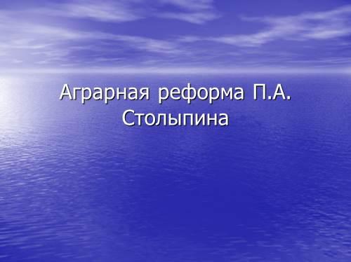 Аграрная реформа П.А. Столыпина