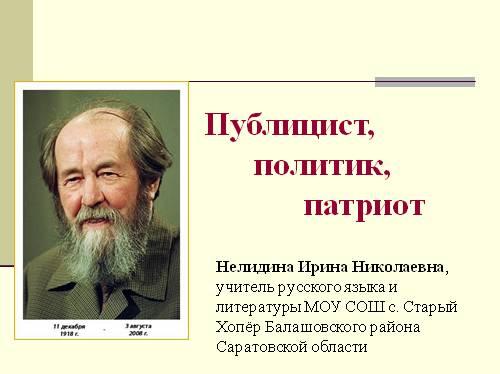А.И. Солженицын — Публицист, политик, патриот