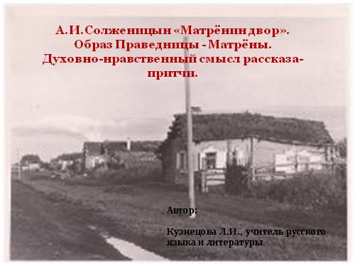 А.И. Солженицын «Матрёнин двор» — Образ Праведницы — Матрёны, духовно-нравственный смысл рассказа-притчи
