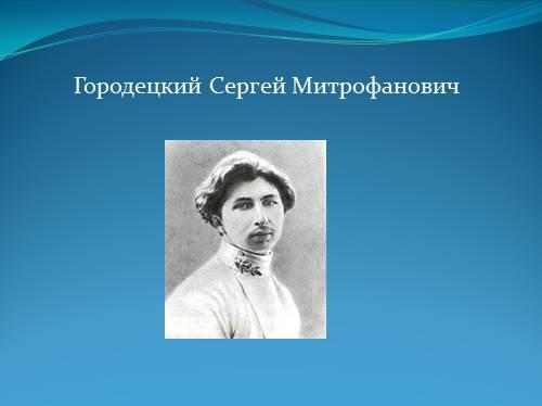 Акмеизм — Городецкий Сергей Митрофанович