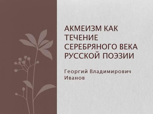 Акмеизм как течение Серебряного века русской поэзии