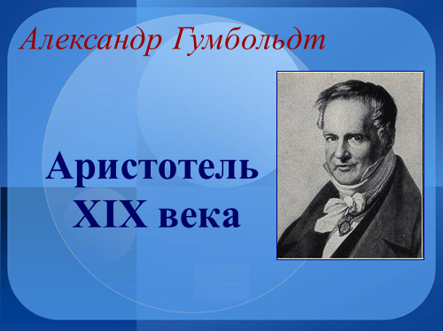Александр Гумбольдт Аристотель 19 века