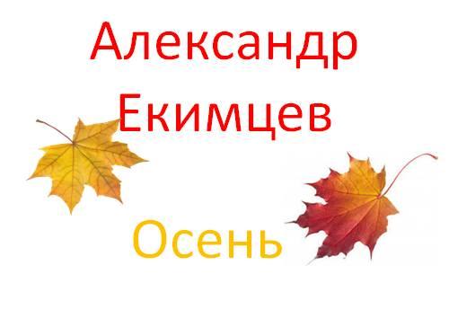 Александр Екимцев — Осень