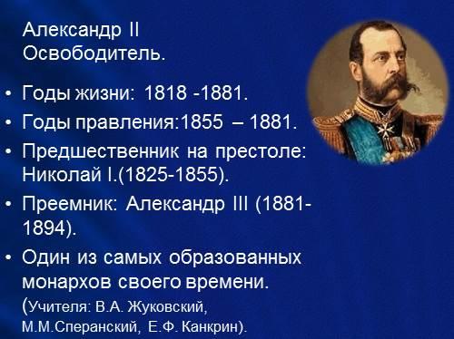 Презентация Александр 2 8 Класс