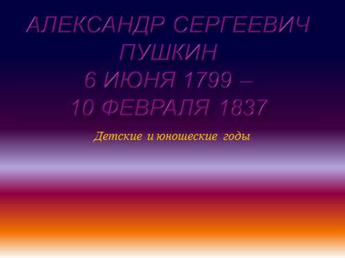 Александр Сергеевич Пушкин — Детские и юношеские годы