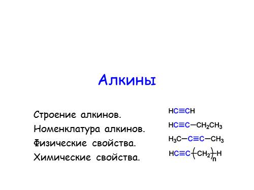 Алкины