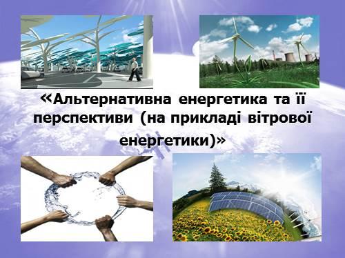 Альтернативна енергетика та її перспективи (на прикладі вітрової енергетики)