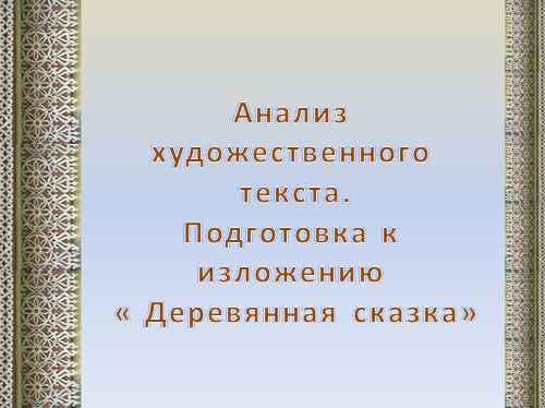 Анализ художественного текста. Подготовка к изложению «Деревянная сказка».