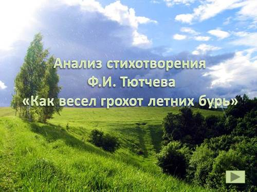 Анализ стихотворения Ф.И. Тютчева «Как весел грохот летних бурь»