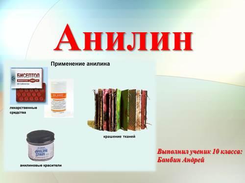 Анилин и его применение
