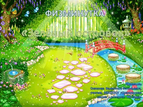 Анимационная физминутка «Зелёный островок»