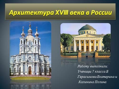 Архитектура 18 века в России