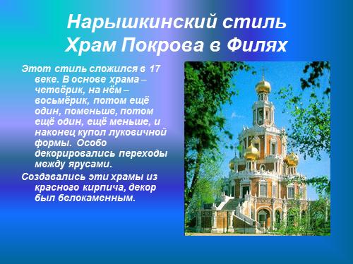 Презентации архитектура руси