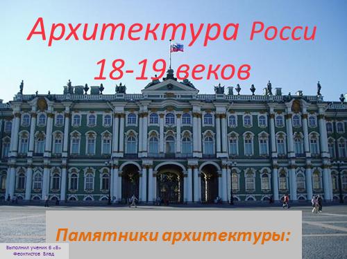 Архитектура России 18-19 веков