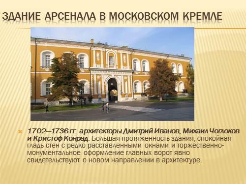 Архитектура России XVIII века