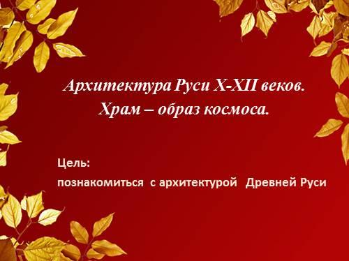 Архитектура Руси 10-12 веков