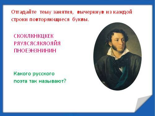 А.С. Пушкин