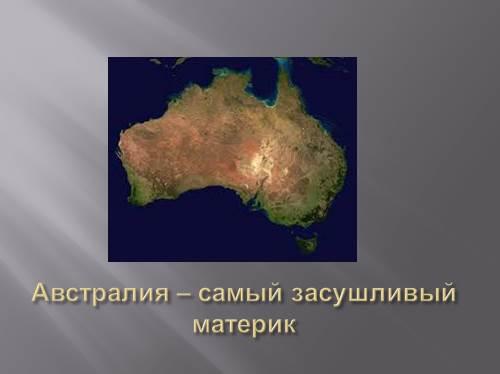 Почему самый засушливый материк австралия