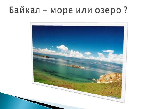 Байкал — море или озеро? (Озеро Байкал)