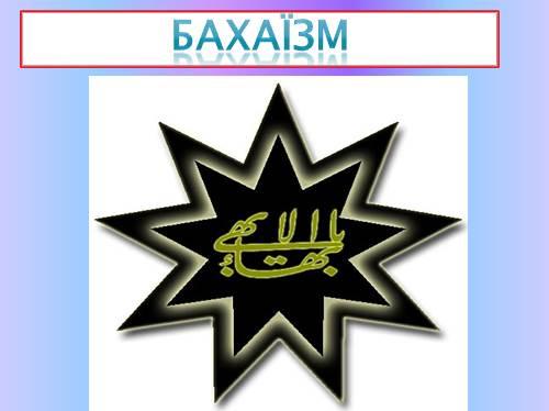 Бахаїзм