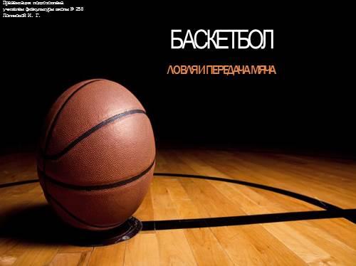 Баскетбол — Ловля и передача мяча.