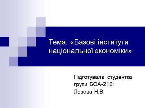 Базові інститути національної економіки