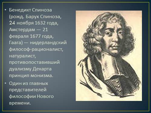 descartes vs spinoza essay Descartes vs berkeley on the two corners of the triangle edip yuksel www19org mind, body and god this is a bermuda triangle which philosophers have been struggling with for centuries.