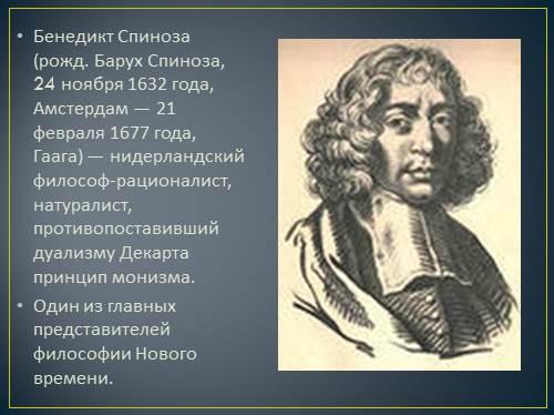 Бенедикт спиноза философия доклад 5160