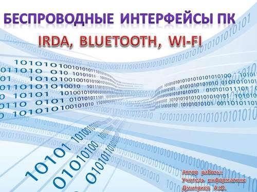 Беспроводные интерфейсы ПК