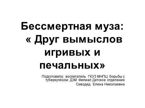 Бессмертная муза: «Друг вымыслов игривых и печальных»