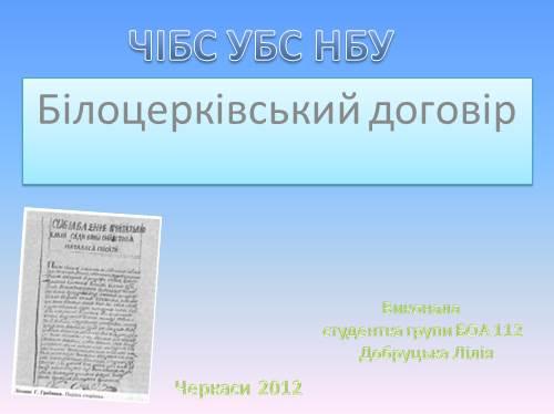 Білоцерківський договір