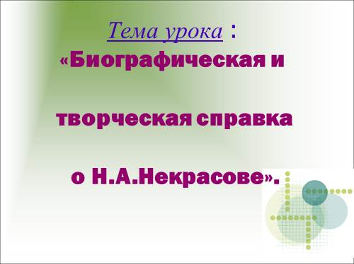Биографическая и творческая справка о Н.А.Некрасове