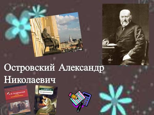 Биография А.Н. Островского