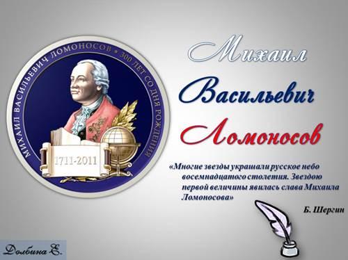 Биография Ломоносова