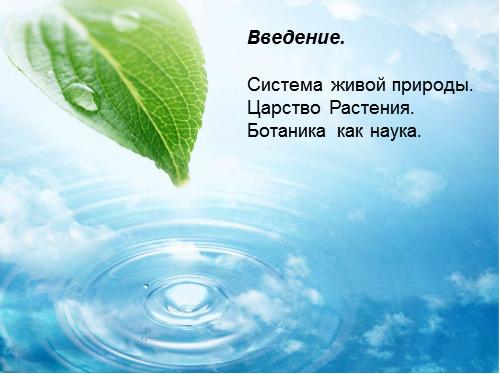 Биология. Царство Растения. Ботаника как наука.