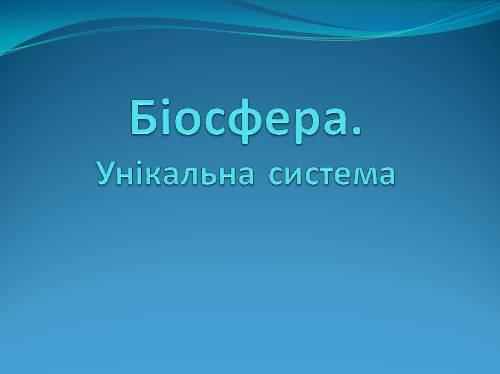 Біосфера