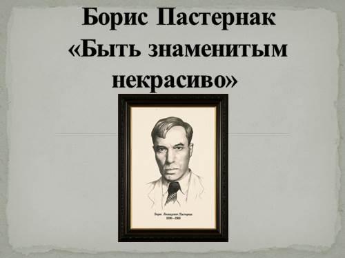 Б.Л. Пастернак «Быть знаменитым некрасиво»