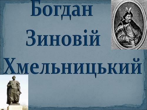 Богдан Зиновий Хмельницкий