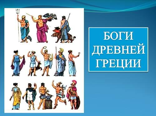Доклады о греческих богах 9858