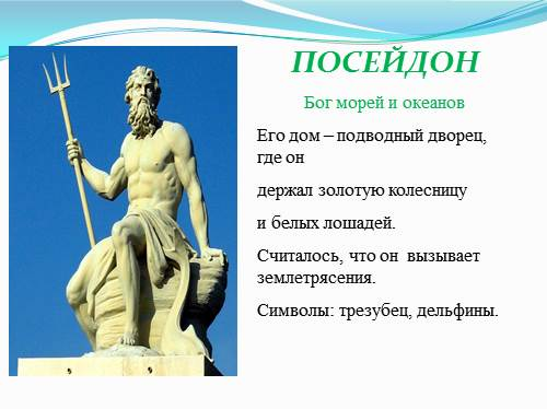 Презентация Боги Древней Греции ПОСЕЙДОН Бог морей и океанов Его дом подводный дворец где он держал золотую колесницу и белых лошадей Считалось что он вызывает землетрясения